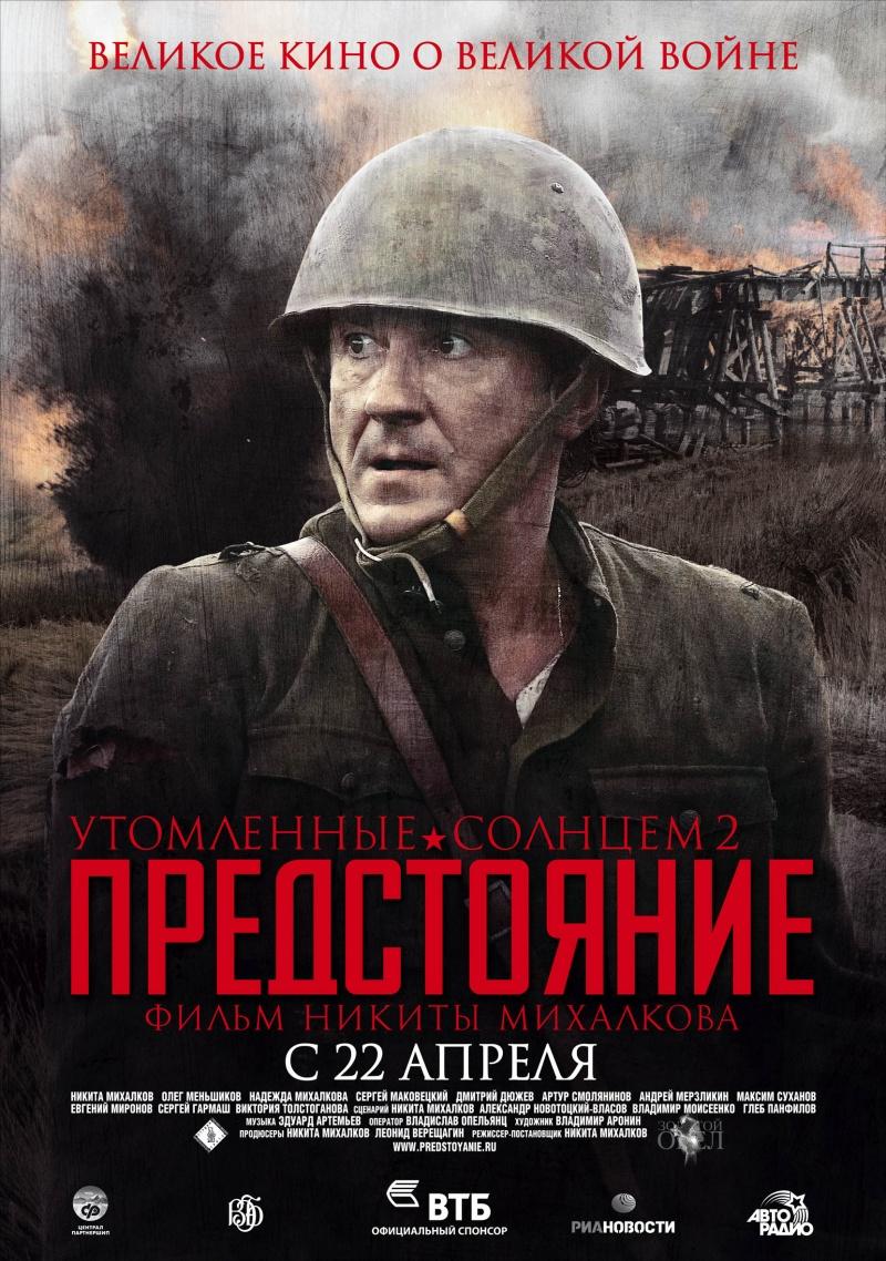 Скачать новинки военного кино